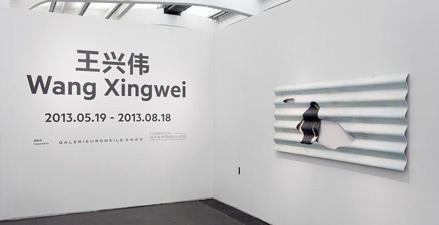 Ретроспектива работ художника Wang Xingwei в Пекине
